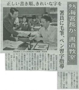伊豆日日新聞 平成26年5月9日