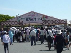 「浜名湖花博2014」ガーデンパーク会場正面ゲート(写真:静岡県撮影)